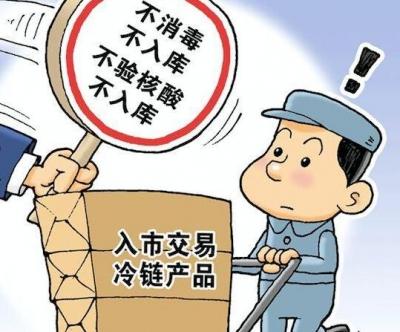 河北省旅游协会:星级饭店严禁采购来源不明冷链食品
