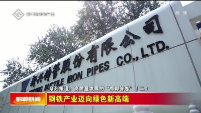 """系列报道:高质量发展的""""邯郸答卷""""(二)钢铁产业迈向绿色新高端"""