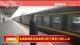 全国铁路春运客流预计将下调至2.96亿人次