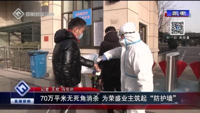 """70万平米无死角消杀 为荣盛业主筑起""""防护墙"""""""