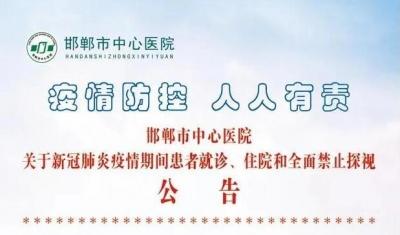 邯郸3家医院发布公告!全面禁止探视
