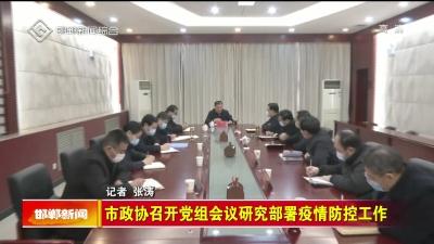 市政协召开党组会议研究部署疫情防控工作