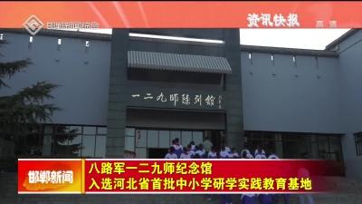 八路军一二九师纪念馆入选河北省首批中小学研学实践教育基地