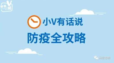 邯郸市委网信办扎实开展疫情防控网上宣传