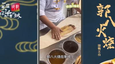百灵微视 | 吃不够的邯郸家乡味儿