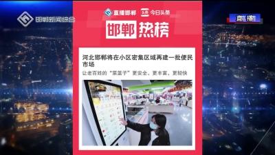 直播邯郸:头条热榜&邯郸热榜