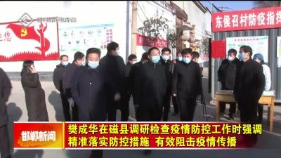 樊成华在磁县调研检查疫情防控工作时强调 精准落实防控措施 有效阻击疫情传播