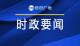 习近平总书记在北京河北考察并主持召开北京冬奥会和冬残奥会筹办工作汇报会时的重要讲话在张家口市干部群众中引起强烈反响