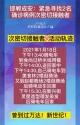 邯郸成安:紧急寻找2名确诊病例次密切接触者