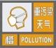 邯郸发布重污染天气橙色预警启动Ⅱ级应急响应