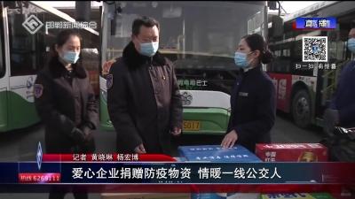 爱心企业捐赠防疫物资 情暖一线公交人