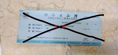 邯郸大剧院关于演出取消公告
