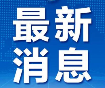 严厉打击网络谣言!邯郸两部门联合发布通告!