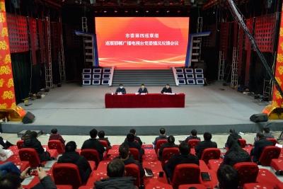 市委第四巡察组向邯郸广播电视台党委反馈巡察情况