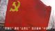 """""""党旗红""""遇到""""志愿红"""" 渲染最美""""中国红"""""""