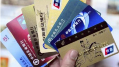 这类银行卡将被注销 多家银行出手清理