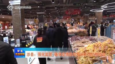 涉县:强化监管 确保疫情防控期间市场价格稳定