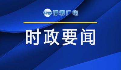 邯郸V视丨张维亮主持召开市委常委会会议