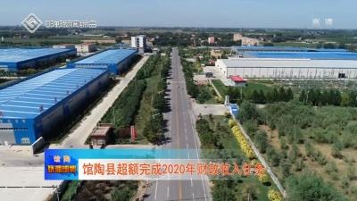 馆陶县超额完成2020年财政收入任务