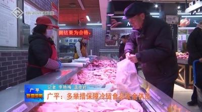 广平:多举措保障冷链食品安全供应