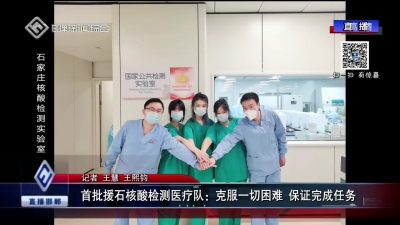 首批援石核酸检测医疗队:克服一切困难 保证完成任务