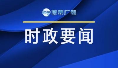 樊成华在全市安全生产工作视频会议上强调,树牢安全发展理念狠抓安全责任落实
