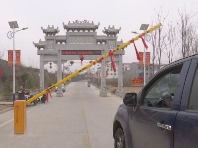 邯郸:筑牢农村防疫安全线