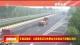 【资讯】交通运输部:公路服务区和收费站未经批准不得擅自关闭