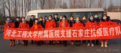 出征!河北工程大學附屬醫院醫療隊馳援石家莊