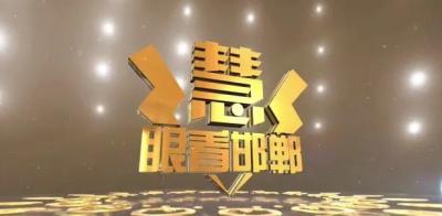 《慧眼看邯郸》第十期(上)