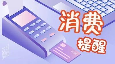 邯郸市市场监督管理局发布春节及疫情防控期间消费提示