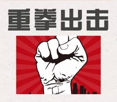 邯郸市场监管局:借疫哄抬物价,从严从重处罚!