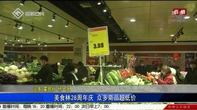 美食林28周年庆 众多商品超低价