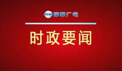 政协邯郸市第十二届委员会第五次会议 大会秘书长、副秘书长名单
