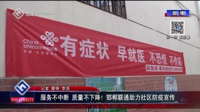 服务不中断 质量不下降!邯郸联通助力社区防疫宣传