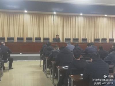 曲周县自然资源和规划局召开疫情防控工作推进会