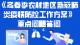 长图 | 《冬春季农村地区新冠肺炎疫情防控工作方案》重点问题答问