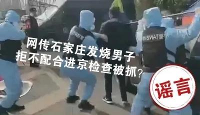 石家庄发烧男子拒不配合进京检查被抓?假的