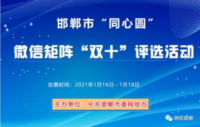 """@邯郸人,微信矩阵""""双十""""评选投票开始啦!!!"""