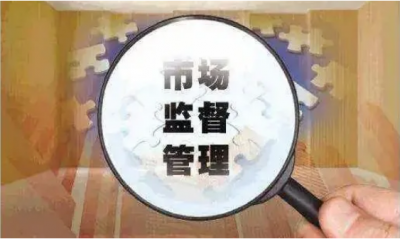 """邯郸构建""""大市场大质量大监管""""格局"""