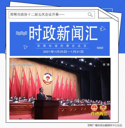 时政新闻汇(1月25日——1月31日)