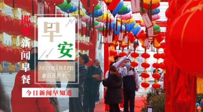 2月27日 邯郸新闻早餐(语音版)