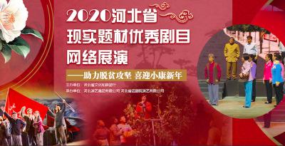 雲端過大年!2020年河北省現實題材優秀劇目網絡展演5日繼續開播