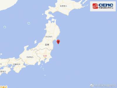 日本福岛近海地震修正为7.3级!现场画面→