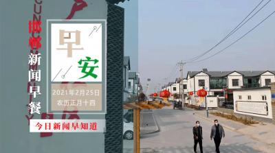 2月25日 邯郸新闻早餐(语音版)