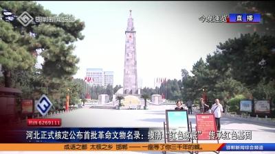 """河北正式核定公布首批革命文物名錄:摸清""""紅色家底""""傳承紅色基因"""