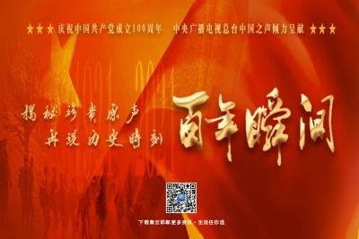 百年瞬间:重庆直辖