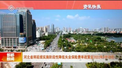 河北省將延續實施階段性降低失業保險費率政策至2022年4月30日