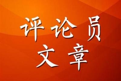 """增强使命感和责任感紧迫感——""""邯郸发展大讨论""""系列评论之二"""