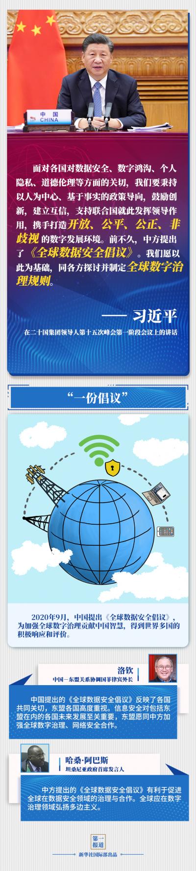 第一报道   中国的数字经济发展理念,让世界点赞